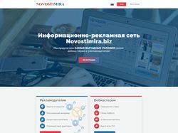Информационно-рекламная сеть Novostimira.biz