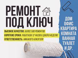 Баннер-буклет рекламный