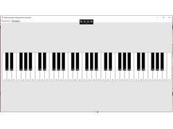 Виртуальный музыкальный инструмент