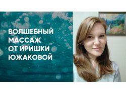Презентация о мастере по макияжу