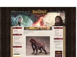 Фан-сайт Dragon Age Origins