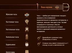 """Иконки разделов каталога """"Мир часов"""""""