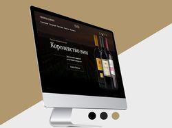 Дизайн сайта алкогольной компании