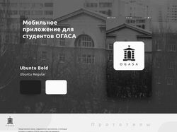 """Мобильное приложение """"ОГАСА"""""""