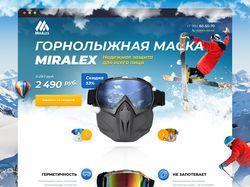 MirAlex — Горнолыжные маски