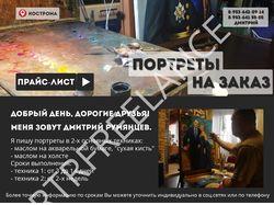 Landing page для художника из Костромы