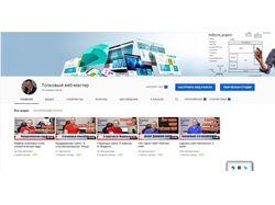 Мой канал на Ютуб