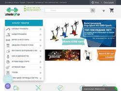 Интернет-магазин спортивных товаров Zhelezzo