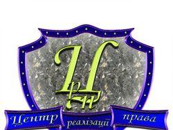 Центр реализации права