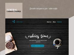 Дизайн для тайм-кафе