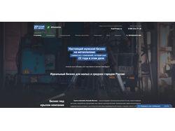 Сайт для компании Русский Металл