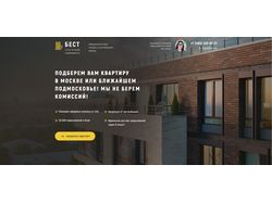 Сайта для компании БЕСТ