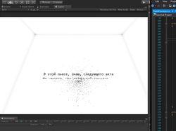 Презентация стихов в 3D пространстве