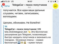 Бот для Telegram для поиска попутчиков