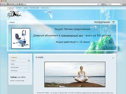 Сайт фитнес клуба Памир, г.Курск
