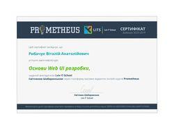 Сертификат об окончании курса Web UI dev.
