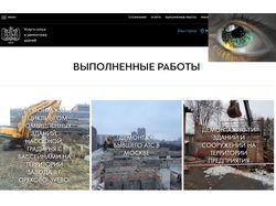 Наполнение сайта Услуги сноса  и демонтажа зданий