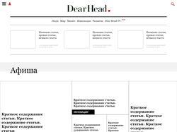 Dear Head(вёрстка и натяжка на WordPress)