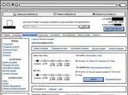 Составление макета посадочной страницы
