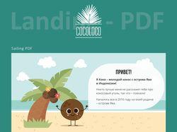 Продающий PDF | Cocoloco