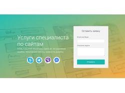 Сайт-визитка услуги специалиста по сайтам