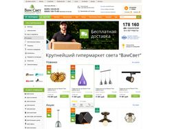 Интернет магазин vamsvet.ru