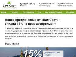 vamsvet.ru email