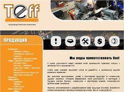 Дизайн сайта www.teff-pro.ru