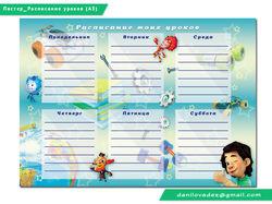 Постер для мальчиков школьников_Расписание уроков