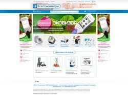 Интернет-магазин Все тонометры