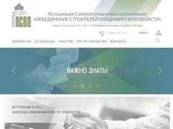 Объединение строителей Владимирской области
