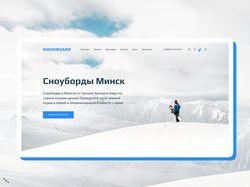Концепция дизайна интернет-магазина