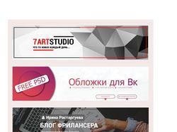 Обложки для Вконтакте   примеры реальных работ