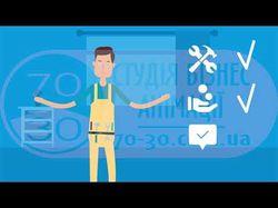 Анімаційне відео під ключ для / Анимационное видео