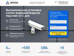 Комапания по установки систем видеонаблюдения