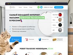 Home Robots — интернет-магазин роботов пылесосов