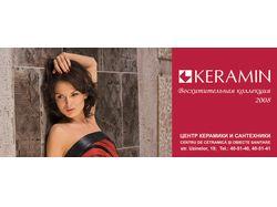 Билборд Керамин1
