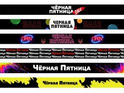 Баннеры для сайта к черной пятнице