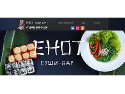 Интернет - магазин для суши бара