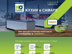 Лендинг Продажа кухонных гарнитуров