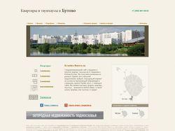 """Сайт под ключ - """"Квартиры в Бутово.RU"""""""