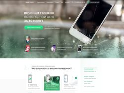 Лендинг / Ремонт телефонов Mobile Repair