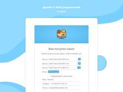 Дизайн Email сообщений