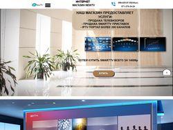 Сайт с рекламой интернет-магазина NewTV