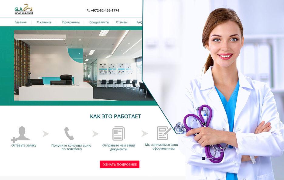 Создание медицинского сайта продвижение сайта на битрикс в яндексе