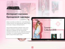 Refresh | Интернет-магазин