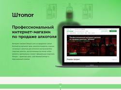 Shtopor | Интернет-магазин