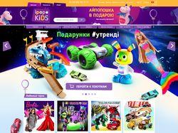 Дизайн сайта - маркетплейс детских товаров IPOPO