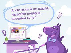 Рекламный баннер  для сервиса вишлистов ipopo.ua
