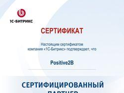 Сертификат. Сертифицированный партнер 1С-Битрикс